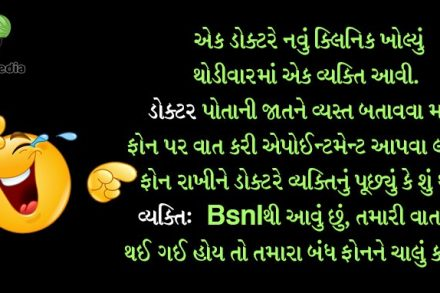 Funny Gujarati Jokes