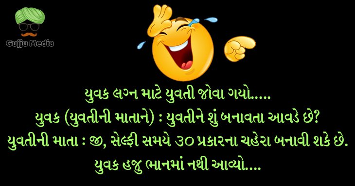gujarati jokes funny