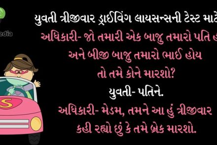 pati patni na gujarati jokes